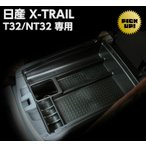 日産 エクストレイル T32/NT32 専用 アームレスト コンソール インサート 収納 小物入れ パーツ StepOutブランド (メーカー保証書付属)