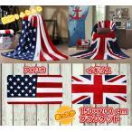 ショッピングブランケット ブランケット 毛布 アメリカ 星条旗 イギリス 150×200  国旗 USA アメリカ国旗 ユニオンジャック ソファ ベッド カバー