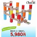 積み木 ビー玉転がし 54点セット 木製 知育玩具 木の