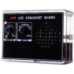 【電子工作キット】 AM 2IC ストレートラジオ