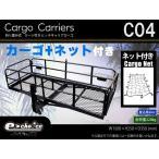 折り畳み式 カーゴネット付き ケージ付きヒッチキャリアカーゴC04