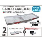 送料無料 折り畳み式 アルミ製ヒッチキャリアカーゴ&変換アダプターセット 40mm→2インチ