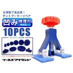 送料無料 10pcs デントプーラーリペア 台湾製高品質