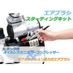 送料無料/スターティングキット/エアブラシ 3Lタンク オイルレス ミニエアーコンプレッサー/重力式エアブラシセット