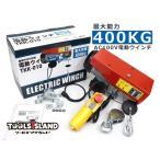 セール 送料無料 家庭用100V電動ウインチ ホイスト 最大能力400kg 簡易日本語説明書付き