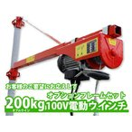 送料無料 100V 電動ウインチ ホイスト 200kg & フレームセット 簡易日本語説明書付き
