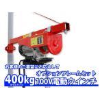 送料無料 100V 電動ウインチ ホイスト 400kg & フレームセット 簡易日本語説明書付き