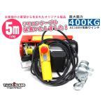 送料無料 改良版 家庭用 100V 電動ウインチ ホイスト 400kg コントローラーケーブル5m