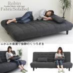 ソファベッド 安い ソファーベッド 三人掛け リクライニング ベッド 北欧