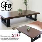 座卓 ちゃぶ台 ロー テーブル (和風 和 和モダン) 210cm ニトリ IKEA 無印好きに人気