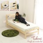 シングルベッド シングルベット ベッドフレーム 木製 カントリー シンプル コンセント付 スノコ 寝室 新生活 ワンルーム 一人暮らし 新生活応援