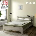 ベッド ダブルベッド フレームのみ 宮付き 北欧 ベーシック レトロ ヴィンテージ風 グレー ブラウン 選べる2色