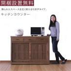 キッチンカウンター 120 完成品 タモ無垢材 和風 和モダン ニトリ IKEA 無印好きに人気