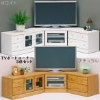 コーナーテレビ台 テレビボード TVボード 完成品  3点セット
