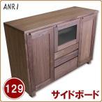 キャビネット サイドボード 幅129cm 完成品 木製 北欧 モダン (開梱設置無料)(SALE セール)