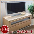 テレビ台 テレビボード TVボード 完成品 104 レッドオーク 日本製 国産 大川家具