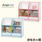 おもちゃ箱 ベビータンス 子供用収納 キッズマルチタンス 整理タンス 日本製 完成品