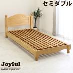 ベッド ベット セミダブル 木製 木 カントリー すのこベッド 安い おしゃれ