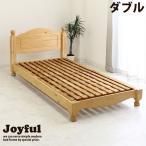 ベッド ベット ダブル 木製 木 ウッド カントリー フレームのみ SALE セール