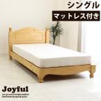 ベッド ベット マットレス付き シングルベッド 木製 木 ウッド (SALE セール)