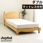 マットレス付き ダブルベッド カントリーベット 木製 人気