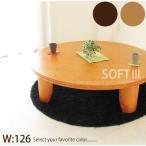座卓 ちゃぶ台 ロー テーブル リビングテーブル(和風 和 和モダン) 丸型 126 (折脚)