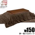 ショッピングこたつ こたつ セット コタツ コタツセット 150cm 大きめ こたつテーブル 掛け敷き 布団セット