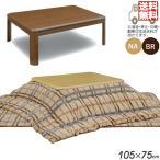 家具調こたつ セット コタツ コタツセット 105 こたつテーブル 掛け敷き 布団セット セール