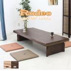 座卓 ちゃぶ台 ロー テーブル 幅180 (和風 和 和モダン) 座卓