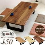 ローテーブル リビングテーブル ウォールナット 無垢材 座卓 ちゃぶ台 150 北欧モダン