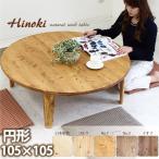 【送料無料】ちゃぶ台 座卓 リビングテーブル 105cm 丸テーブル