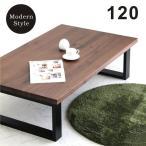ローテーブル リビングテーブル ウォールナット 無垢材 座卓 ちゃぶ台 120 北欧モダン 木製 センターテーブル