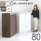 下駄箱 シューズボックス 幅80cm 完成品 北欧 靴箱 玄関収納 ロータイプ シンプル モダン 送料無料