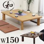座卓 ローテーブル ちゃぶ台 折れ脚 和風 和 和モダン 150 (SALE セール)