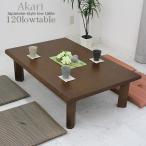 座卓 120 テーブル ちゃぶ台 折り畳み 折りたたみ 和風 家具