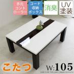 こたつ コタツ こたつテーブル 長方形 105 家具調コタツ 継脚付 高さ調整可能
