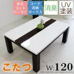 こたつ コタツ こたつテーブル 長方形 120 鏡面 ホワイト 家具調コタツ 継脚付 高さ調整可能