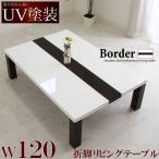 センターテーブル 幅120cm 鏡面 リビングテーブル ローテーブル 北欧 モダン 安い おしゃれ