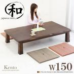 和風 和 和モダン 座卓 ちゃぶ台 ロー テーブル 150 ニトリ IKEA 無印好きに人気