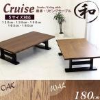 座卓 ちゃぶ台 ロー テーブル 和風 和 和モダン 180cm 選べる 5サイズ