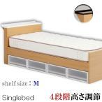 ベッド シングルベッド 4段階高さ調節 モダン ベッドフレームのみ コンセント付き