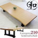 座卓 ちゃぶ台 ロー テーブル (和風 和 和モダン) 210