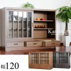 リビングボード サイドボード キャビネット 木製  120cm 完成品 和 和風 ジャパニーズモダン