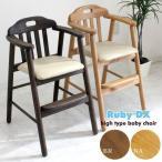 ベビーチェアー ベビーチェア 子供用 椅子 キッズチェア 木製 エコ商品 完成品