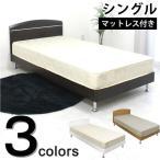 ベッド シングルベッド マットレス付き すのこベッド 安い シンプル 北欧 モダン おしゃれ