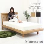 ショッピングモダン モダンすのこベッド マットレス付き シングルベッド タモ材 縦桟デザイン 格子 すのこ コンセント付き 棚付き ベッド 選べる2色