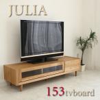 テレビ台 テレビボード 完成品 幅153cm ニトリ IKEA 無印好きに人気 北欧ミッドセンチュリー