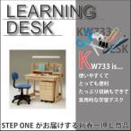 ショッピング学習机 学習机 子供用 学習デスク 勉強机 SALE セール