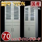 食器棚 キッチン収納 70 ホワイト 鏡面 (モダン レトロ クラッシック デザイナーズ)安い おしゃれ (開梱設置無料)