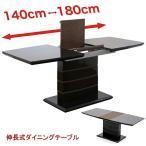 ダイニングテーブル 伸長式 4人掛け テーブルのみ リビング ダイニング 強化ガラス 北欧スタイル 突板 組み立て式 シンプル モダン カジュアル